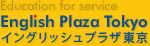-Education for service- English Plaza Tokyo